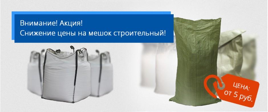 Мешки за 5 рублей